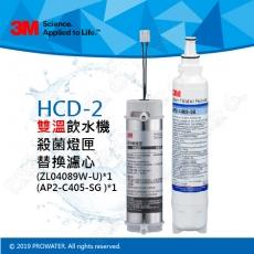 《超值組合》3M HCD-2飲水機專用紫外線燈匣(ZL04089W-U)+替換濾心(AP2-C405-SG)