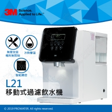 【本月促銷價】3M L21移動式過濾飲水機★冷熱雙溫桌上型飲水機 ★免接水線、裝水插電即可用,輕鬆DIY★一般家庭與小型辦公室適用