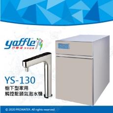【亞爾浦Yaffle】櫥下型家用觸控龍頭氣泡水機YS-130★享免費到府基本安裝服務