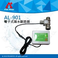 【水達人】ATEC AL-901-2P雙感測點電子式漏水斷路器/漏水斷水器/漏水斷漏器(AL901)