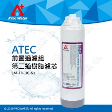 【水達人】ATEC第二道樹脂濾芯/食品級樹脂濾心(AF-TR-101-S)