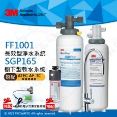 3M多功能長效型淨水系統FF1001搭配廚下型軟水系統SGP165淨水器搭配ATEC AF前置單道過濾組搭配ATEC AL-901電子式漏水斷路器