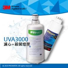 《3M淨水器》UVA3000紫外線殺菌淨水器─專用活性碳濾心3CT-F031-5+紫外線殺菌燈匣3CT-F042-5一組