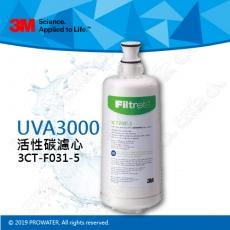 《3M淨水器》UVA3000紫外線殺菌淨水器─專用活性碳濾心/濾芯3CT-F031-5