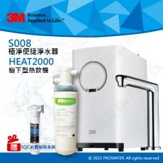 【本月加贈SQC 樹脂軟水系統】《3M》HEAT2000觸控式櫥下型高效能熱飲機 搭配 S008極淨便捷系列淨水器