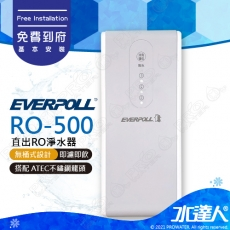EVERPOLL  RO-500/RO500 直出式/簡易型 RO逆滲透/純水機★搭配ATEC不鏽鋼龍頭★享免費到府安裝服務