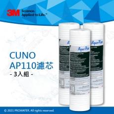 《3M》CUNO AP110濾芯 深層溝槽設計 專利漸密式結構 (3入)
