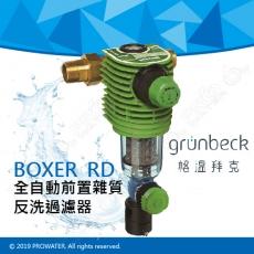 《德國格溫拜克Grunbeck》前置雜質反洗過濾器BOXER RD/手動反洗前置過濾器★旋鈕式快速清洗濾網