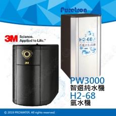 《優選組合》3M PW3000無桶直出式智選純水機/RO逆滲透純水機搭配Purereon H2-68氫水機/櫥下氫水機
