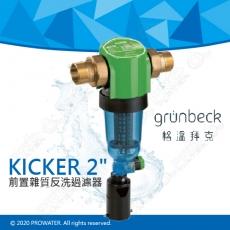 《德國格溫拜克Grunbeck》前置雜質反洗過濾器KICKER★100%德國製造★德系大流量設計