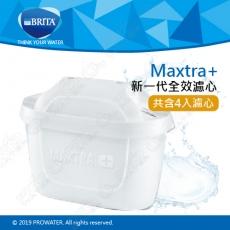 《德國BRITA》濾水壺專用新一代全效濾芯MAXTRA+/MAXTRA Plus/濾心/適用濾水箱/馬利拉/酷樂壺/純淨壺/濾水壺 【4入組】
