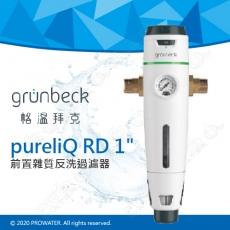 《德國格溫拜克Grunbeck》前置雜質反洗過濾器pureliQ RD/精細雜質過濾器★100%德國製造★手動反洗前置過濾器