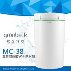 《德國格溫拜克Grunbeck》全自動智能WiFi軟水機(MC-38)/SoftliQ系列遠程WIFI控制智能軟水機設備