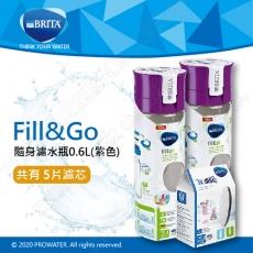 《德國BRITA》 Fill&Go隨身濾水瓶0.6L(任選兩色水瓶+1盒芯-紫色專區)★本組合共2只水瓶5片濾芯