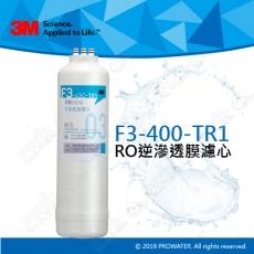 【水達人】3M TR1無桶直出式RO逆滲透純水機/無桶直輸飲水RO機 專用替換濾芯★F3-400-TR1 RO逆滲透膜濾芯