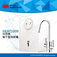 3M淨水器HEAT1000櫥下型高效能熱飲機/廚下加熱器,搭載雙溫防燙鎖龍頭