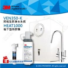 【本月買就贈SQC 前置樹脂軟水系統】《3M》HEAT1000單機版熱飲機 搭配 VEN350-K 抑垢生飲淨水系統