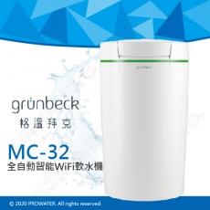 《德國格溫拜克Grunbeck》全自動智能WiFi軟水機MC-32/SoftliQ系列遠程WIFI控制智能軟水機設備