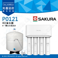 【SAKURA 櫻花】 P0121標準型RO淨水器★一體式水路設計★專利濾心卡榫設計 一擰換心 ★免費到府安裝
