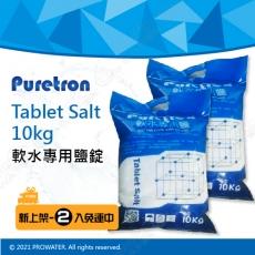 【Puretron普立創】軟水專用鹽/樹脂還原鹽錠 Tablet Salt 10kg--2入組★上市特惠兩包免運費★樹脂濾心還原★取代粗鹽