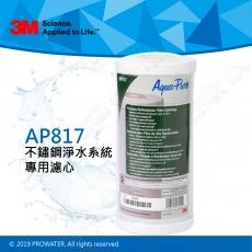 【水達人】3M全戶式淨水系統~3M SS801全戶式不鏽鋼淨水系統專用濾心AP-817濾心(10吋大胖活性碳)