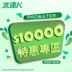 《水達人小資特惠專區》 10000元加購專區