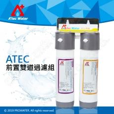 全新升級─ATEC前置雙道過濾組(內含第一道初過濾濾芯/抗菌PP(AF-TP-101)+食品級樹脂濾芯(AF-TR-101))