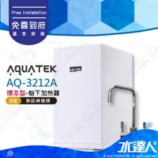 【沛宸AQUATEK】AQ-3212A 標準型/櫥下加熱器/飲水機★搭配無鉛銅雙溫龍頭★可搭配淨水器★免費到府安裝