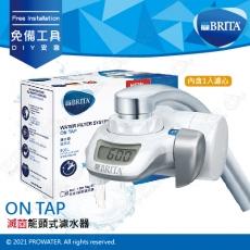 《水達人》德國BRITA  On Tap濾菌龍頭式濾水器/淨水器/龍頭式過濾器