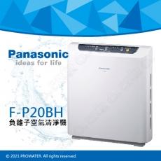 【水達人】Panasonic 國際牌負離子空氣清淨機/全新福利品─ 未拆封/最後現貨/F-P20BH/ FP20BH