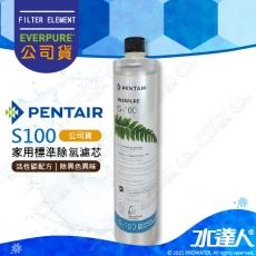 【Pentair 濱特爾】EVERPURE S100/S-100家用標準型淨水器濾心/濾芯1入 (台灣代理公司貨)★美國原裝進口