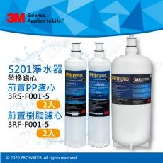 《3M》S201超微密櫥下型生飲淨水器/濾水器專用濾心 搭配 SQC前置PP過濾替換濾芯(3RS-F001-5) 2入& SQC 樹脂軟水替換濾芯(3RF-F001-5) 2入