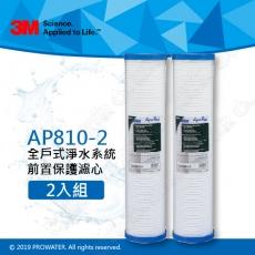 【超值組合】3M 全戶式淨水系統AP903-(替換濾芯)前置保護濾芯AP810-2 二支