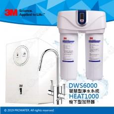 《3M》HEAT1000廚下型加熱器/飲水機,搭載雙溫防燙鎖龍頭+3M DWS6000智慧型淨水器/淨水器/濾水器