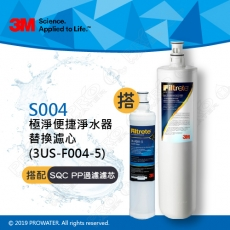 《3M》S004專用替換濾芯一入(3US-F004-5)+3M SQC前置PP過濾濾心一入(3RS-F001-5)