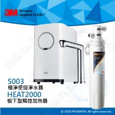 《3M》HEAT2000觸控式極淨雙溫淨水組搭配S003 Filtrete 極淨便捷系列淨水器  ★櫥下型 飲水機 加熱器 淨水器 生飲 除鉛