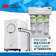 【特惠組合】3M HEAT2000高效能櫥下熱飲機/加熱器,搭載觸控式鵝頸龍頭+PW1000極淨高效RO純水機/淨水器/濾水器