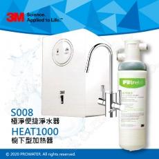 《3M》HEAT1000櫥下型高效能熱飲機 搭配 S008極淨便捷系列淨水器