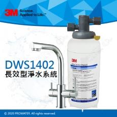 《3M》DWS1402多功能長效型淨水系統─搭配3M三用淨水龍頭★生飲、洗滌雙用合一★0.2微米過濾孔徑★免費到府安裝