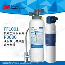 3M多功能長效型淨水系統FF1001搭配P3000硬水軟化長效型濾水系統