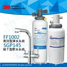 全新優惠組合─3M多功能長效型淨水系統FF1002搭配廚下型軟水系統SGP145/淨水器/濾水器★免費到府安裝