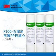 《3M》F100五微米前置PP棉濾心 3入★3M原廠品質保證★可阻擋鐵鏽/過濾泥沙