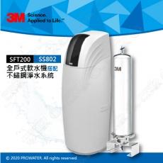 《全戶優選組合》全戶式軟水系統─SFT-200/SFT200搭配SS802全戶式不鏽鋼淨水系統★享免費到府安裝服務