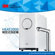3M淨水器HEAT2000櫥下型觸控式雙溫飲水機,搭載觸控式鵝頸龍頭