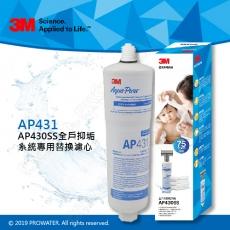 ★3M全戶式淨水►AP430SS全戶式抑垢系統專用替換濾心(AP431)