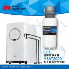 《優質組合》3M HEAT2000高效能櫥下熱飲機/加熱器+3M淨水器S201超微密淨水器(除鉛)★贈送免費到府安裝服務