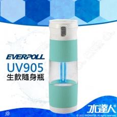 EVERPOLL E.P淨Water UV生飲隨身瓶UV-905/UV905─Tiffany藍★藍光智慧UV滅菌達99.9%