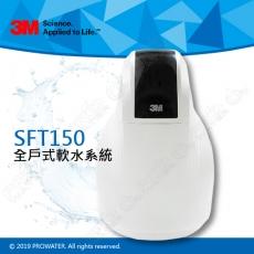 《3M》全戶式軟水系統─SFT-150/SFT150★免費到府安裝服務
