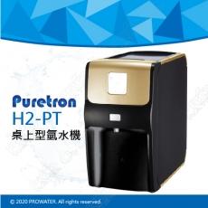 【Puretron普立創】H2-PT桌上型氫水機/水素水★適合家中已有R0機★桌上型取用更方便★免費到府安裝服務