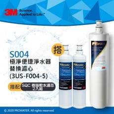 《3M》S004專用替換濾芯一入(3US-F004-5)+3M SQC 樹脂軟水替換濾心二入(3RF-F001-5)